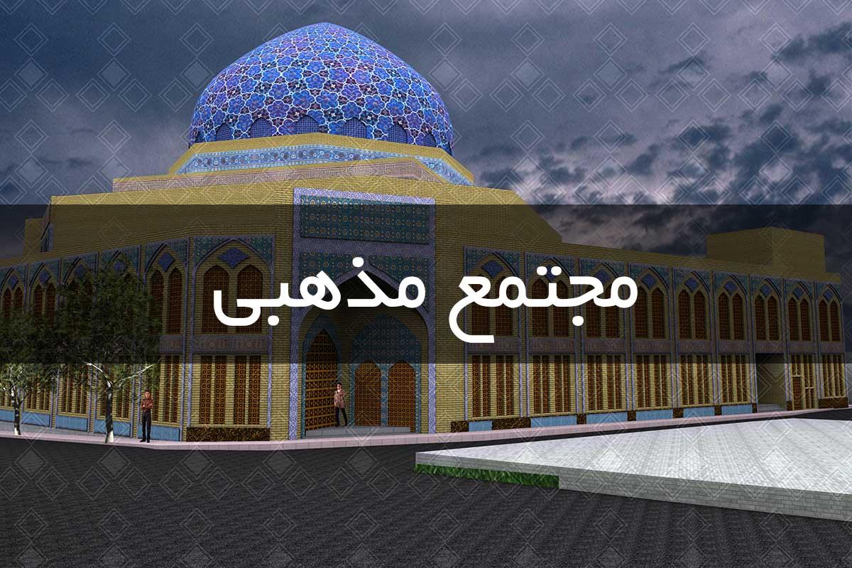 مجتمع مذهبي