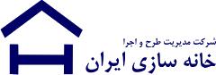 خانه سازی